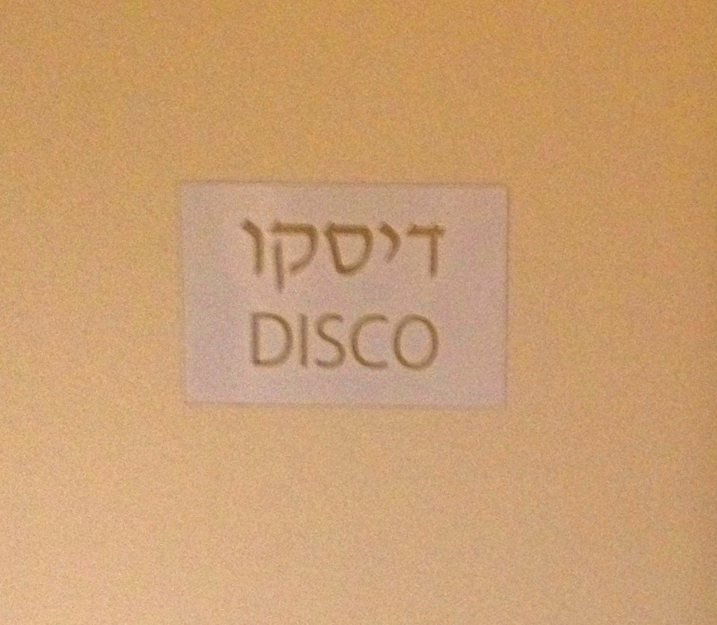 Disco in Hebrew