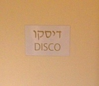 Disco Lives at Israel's Hod Hamidbar Hotel at the Dead Sea!